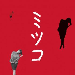 ミツコ(セーラー服ver.)