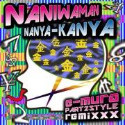 なんやかんや ~e-mura (Part2Style) remix~