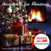 クリスマスに観たい映画~サウンドトラック集