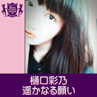 遥かなる願い(HIGHSCHOOLSINGER.JP)