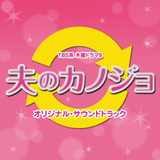 TBS系 木曜ドラマ9「夫のカノジョ」オリジナル・サウンドトラック