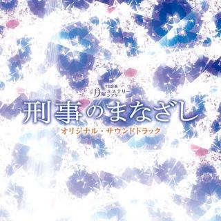 TBS系 月曜ミステリーシアター「刑事のまなざし」オリジナル・サウンドトラック