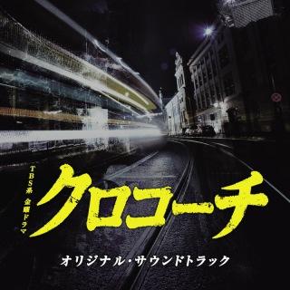 TBS系 金曜ドラマ「クロコーチ」オリジナル・サウンドトラック