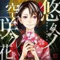 悠久ノ空咲ク花 (PS3/PSPソフト『花咲くまにまに』オープニングテーマ)