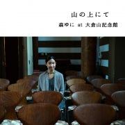 山の上にて(森ゆに at 大倉山記念館) (5.6MHz dsd + 24bit/48kHz)