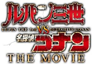 「ルパン三世 vs 名探偵コナン THE MOVIE」 SPECIAL EP 【配信限定】