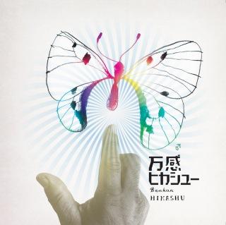 万感(5.6MHz dsd+mp3)