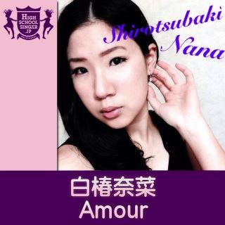 Amour(HIGHSCHOOLSINGER.JP)
