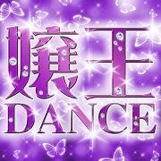 嬢王DANCE