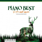 PIANO BEST -ジブリ and more- Performed by PiANO MASTER
