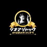 シネマジャック(24bit/48kHz)