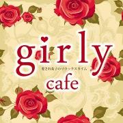 girly cafe〜愛され女子のリラックスタイム〜