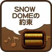 SNOW DOMEの約束