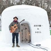 長谷川健一 in かまくら (5.6MHz dsd + 24bit/48kHz)