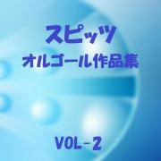 スピッツ 作品集 VOL-2