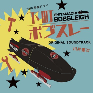 NHK特集ドラマ「下町ボブスレー」オリジナルサウンドトラック