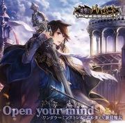 ソーシャルゲーム「神撃のバハムート」キャラクターソング Open your mind