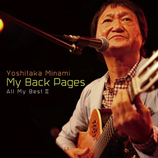 My Back Pages 〜All My Best Ⅱ