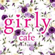 girly cafe〜昨日よりキレイな私になる方法〜