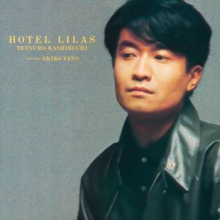 リラのホテル (24bit/96kHz)