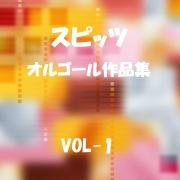スピッツ 作品集 VOL-1