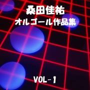 桑田佳祐 作品集 VOL-1
