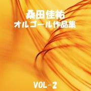 桑田佳祐 作品集 VOL-2