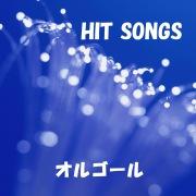 オルゴール J-POP HIT VOL-334