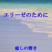 癒しの響き 〜エリーゼのために〜