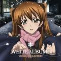 TVアニメ「WHITE ALBUM2」VOCAL COLLECTION(2.8MHz dsd+mp3)