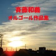 斉藤和義 作品集 VOL-1