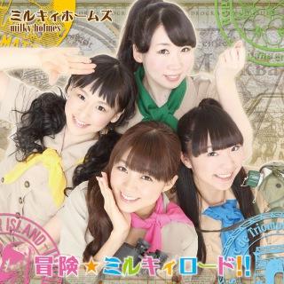 冒険☆ミルキィロード!!(24bit/48kHz)