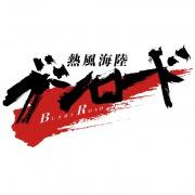 熱風海陸ブシロード~熱き咆哮~(24bit/48kHz)