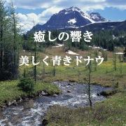 癒しの響き 〜美しく青きドナウと小川のせせらぎ〜