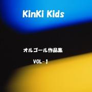 KinKi Kids 作品集 VOL-1
