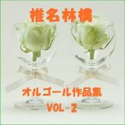 椎名林檎 作品集 VOL-2
