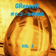 GReeeeN 作品集 VOL-1