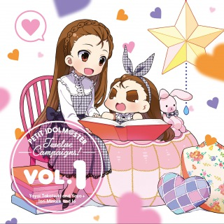 PETIT IDOLM@STER Twelve Campaigns! Vol.1 水瀬伊織&いお