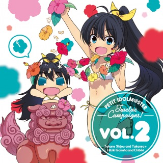 PETIT IDOLM@STER Twelve Campaigns! Vol.2 我那覇響&ちびき