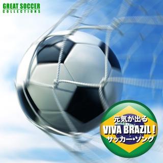 元気が出るサッカー・ソング - VIVA BRAZIL!