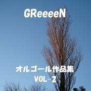 GReeeeN 作品集 VOL-2