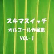 スキマスイッチ 作品集 VOL-1