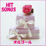 オルゴール J-POP HIT VOL-339