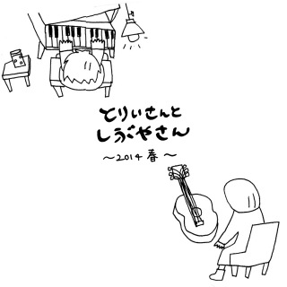 とりいさんとしぶやさん 2014春 (5.6MHz dsd + mp3)