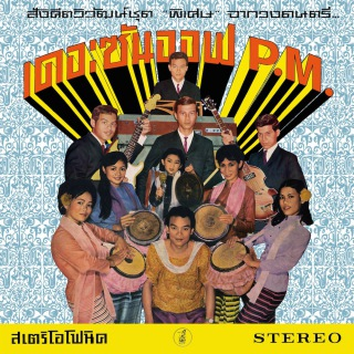 Hey Klong Yao! : Essential Collection of Modernized Thai Music from the 1960s
