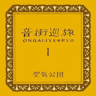 音街巡旅I  ONGAIJYUNRYO(24bit/44.1kHz)