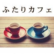 ふたりカフェ