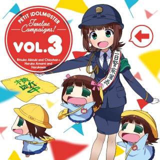 PETIT IDOLM@STER Twelve Campaigns! Vol.3 天海春香&はるかさん