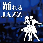 踊れるJAZZ