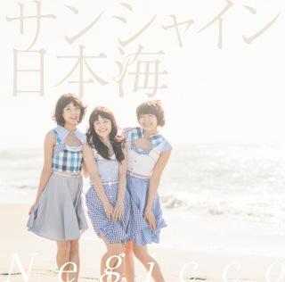サンシャイン日本海(24bit/44.1kHz)